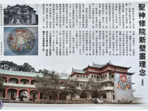 聖神修院壁畫| 公教報 | LOVEMYMURALS